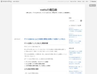 watts.hateblo.jp screenshot
