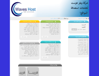 waves-host.com screenshot