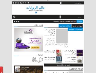wawnovels.blogspot.com.eg screenshot