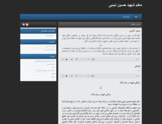 waygod.blog.ir screenshot