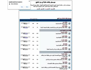 wazefa.mam9.com screenshot