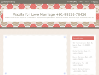 wazifaforlovemarriage.hatenadiary.com screenshot