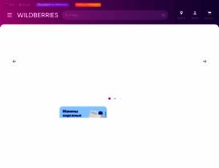 wb.ru screenshot