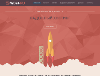 wb24.ru screenshot