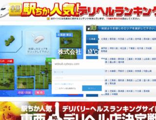 wbbu8.cybozu.com screenshot
