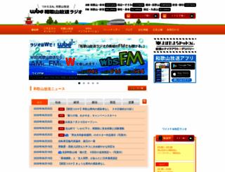 wbs.co.jp screenshot