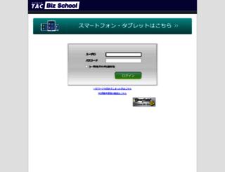 wbt.tac-school.co.jp screenshot