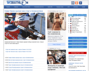 wcbiathlon.ru screenshot