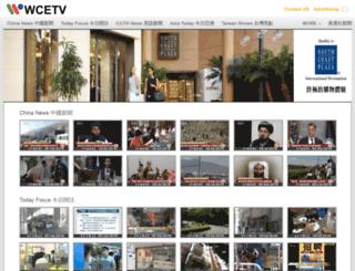 wcetv.com screenshot