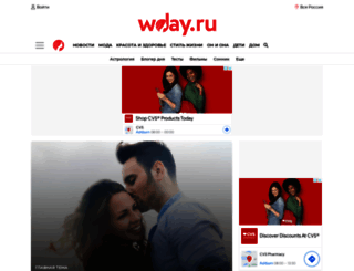 wday.ru screenshot