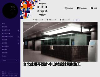 wdc2016.taipei screenshot