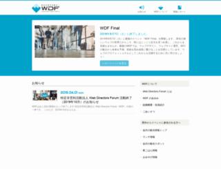 wdf.jp screenshot