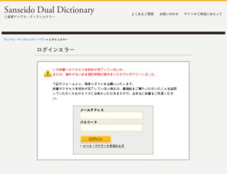 wdme3.dual-d.net screenshot