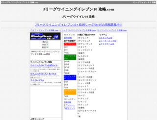we-kouryaku.com screenshot