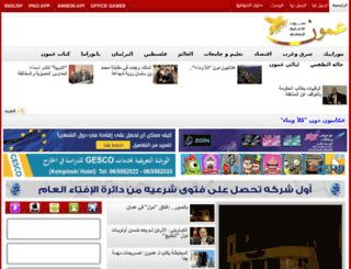 weather.ammonnews.net screenshot