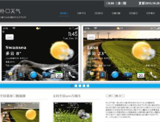 weather.seasou.com screenshot