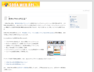 web-api.soba-project.com screenshot