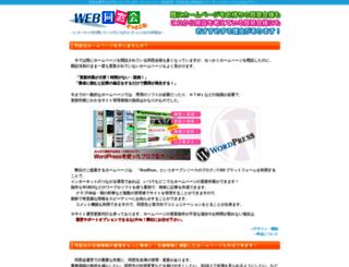 web-dousoukai.com screenshot