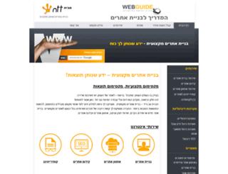 web-guide.co.il screenshot