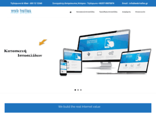 web-hellas.gr screenshot