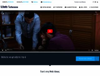 web-ideas.gr screenshot