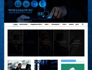 web-lesson.ru screenshot