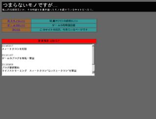 web-log.sub.jp screenshot