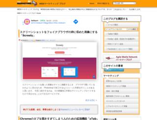 web-marketing.zako.org screenshot