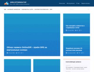 web-optimizator.com screenshot