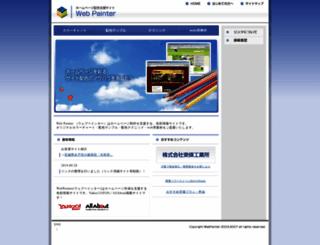 web-painter.jp screenshot