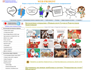 web-present.ru screenshot