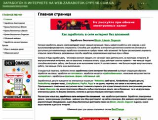 web-zarabotok.cyperb.com.ua screenshot