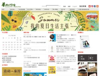 web.huashan1914.com screenshot