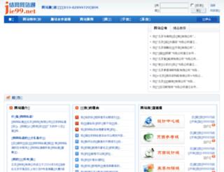 web.jie99.com screenshot