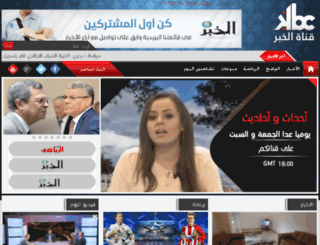 web.kbcalgerie.tv screenshot