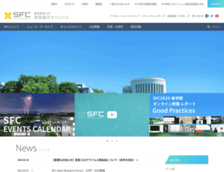 web.sfc.keio.ac.jp screenshot
