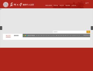 web.suda.edu.cn screenshot