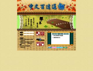 web1.chinese100.hk screenshot