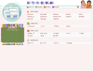 web1.hc.edu.tw screenshot