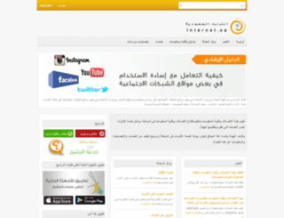 web1.internet.sa screenshot