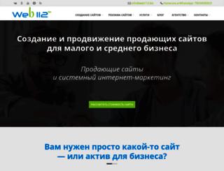 web112.biz screenshot