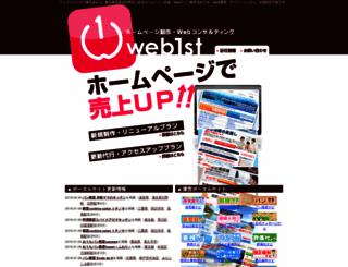 web1st.co.jp screenshot