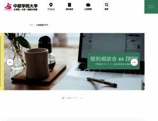 web3.chubu-gu.ac.jp screenshot