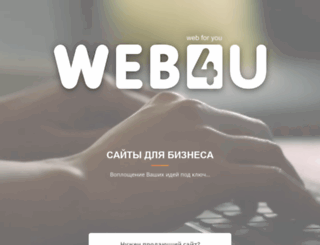 web4u.by screenshot