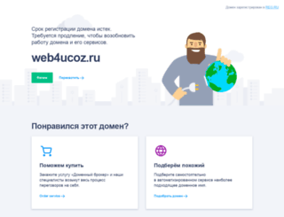 web4ucoz.ru screenshot