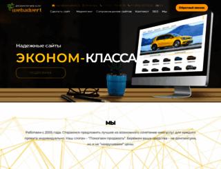 webadvert.ru screenshot