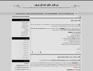weball.blog.ir screenshot