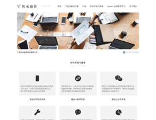 webapps.cn screenshot