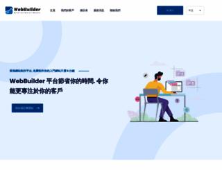webbuilder.com.hk screenshot