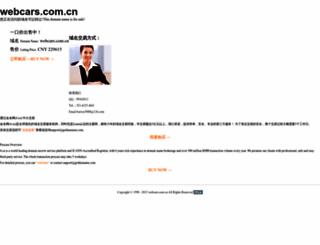 webcars.com.cn screenshot